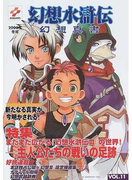 幻想水滸伝幻想真書 Vol.11(2003冬号)