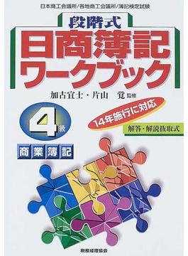 段階式日商簿記ワークブック4級商業簿記 14年施行に対応