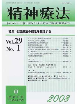 精神療法 Vol.29No.1 特集心理療法の概念を整理する