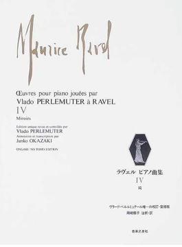 ラヴェル・ピアノ曲集 ペルルミュテールが作曲者自身に演奏したラヴェル作品 4 鏡