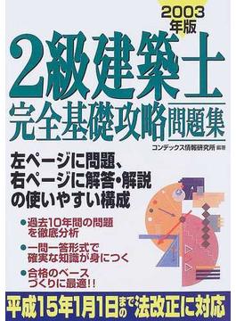 2級建築士完全基礎攻略問題集 2003年版