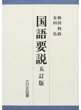 国語要説 5訂版