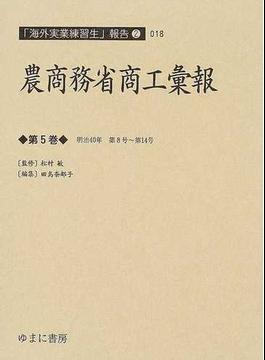 農商務省商工彙報 復刻 第5巻 明治40年第8号〜第14号