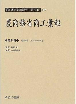 農商務省商工彙報 復刻 第6巻 明治41年第1号〜第6号