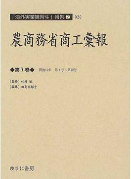 農商務省商工彙報 復刻 第7巻 明治41年第7号〜第12号