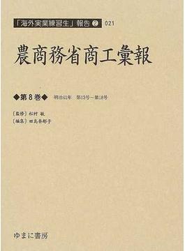 農商務省商工彙報 復刻 第8巻 明治41年第13号〜第18号
