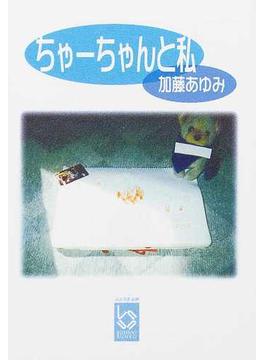 ちゃーちゃんと私(ぶんりき文庫)