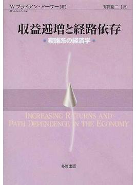 収益逓増と経路依存 複雑系の経済学