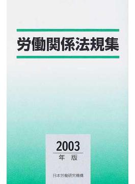 労働関係法規集 2003年版
