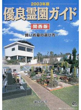 優良霊園ガイド 賢いお墓の選び方 2003年関西版