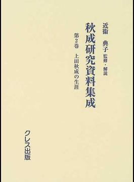 秋成研究資料集成 復刻 第2巻 上田秋成の生涯
