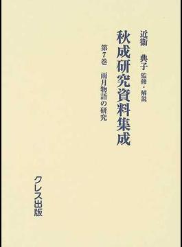 秋成研究資料集成 復刻 第7巻 雨月物語の研究