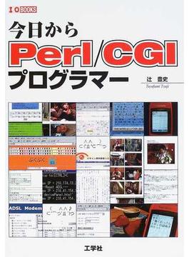 今日からPerl/CGIプログラマー