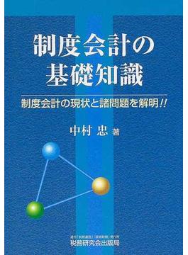 制度会計の基礎知識 制度会計の現状と諸問題を解明!!