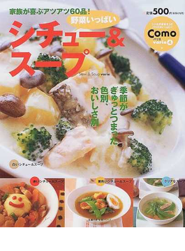 シチュー&スープ 家族が喜ぶアツアツ60品!野菜いっぱい(主婦の友生活シリーズ)