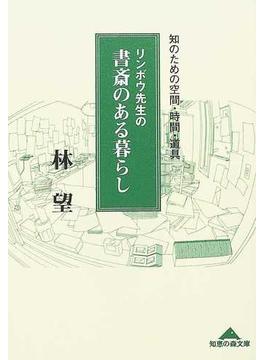 リンボウ先生の書斎のある暮らし 知のための空間・時間・道具(知恵の森文庫)