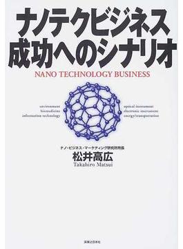 ナノテクビジネス成功へのシナリオ