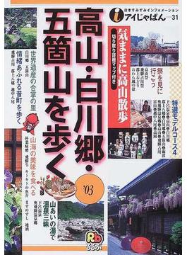 高山・白川郷・五箇山を歩く '03