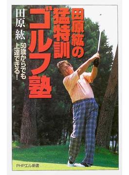 田原紘の猛特訓ゴルフ塾 50歳からでも上達できる!