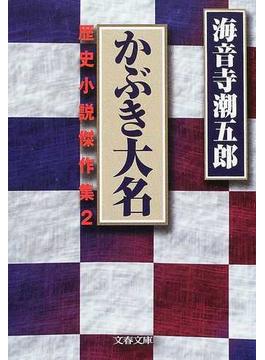 かぶき大名(文春文庫)