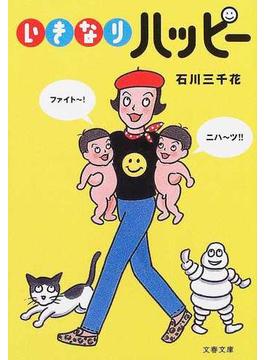 いきなりハッピー(文春文庫)