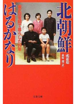 北朝鮮はるかなり 金正日官邸で暮らした20年(文春文庫)