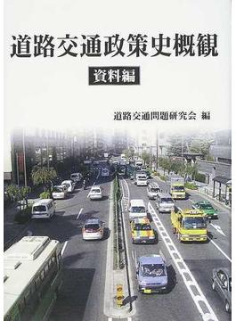 道路交通政策史概観 資料編