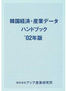 韓国経済・産業データハンドブック '02年版