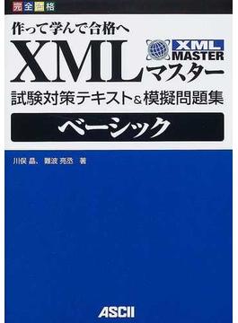 完全合格XMLマスターベーシック試験対策テキスト&模擬問題集 作って学んで合格へ