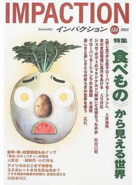 インパクション 134 特集《食べもの》から見える世界
