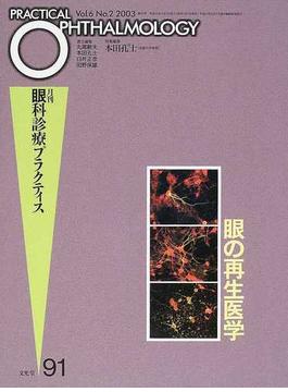 月刊眼科診療プラクティス 91 眼の再生医学