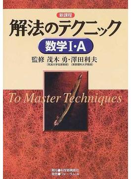解法のテクニック数学Ⅰ・A 新課程