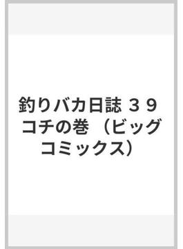 釣りバカ日誌 39 コチの巻(ビッグコミックス)