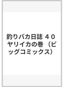釣りバカ日誌 40 (ビッグコミックス)(ビッグコミックス)