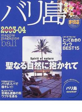 バリ島 '03−'04
