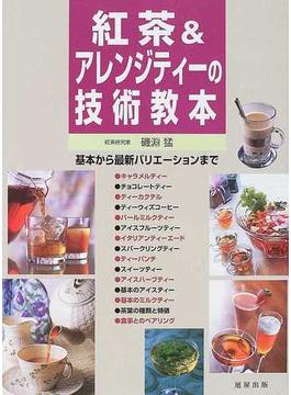 紅茶&アレンジティーの技術教本 基本から最新バリエーションまで