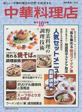 中華料理店 第10集 人気セットメニュー最新研究・野菜料理の調理技術