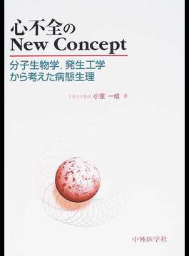 心不全のNew Concept 分子生物学,発生工学から考えた病態生理