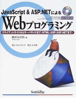 JavaScript & ASP.NETによるWebプログラミング クライアントサイドからサーバサイドまで(HTML/ASP/ASP.NETまで)