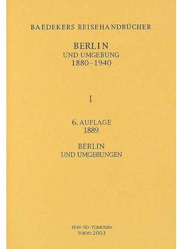 Berlin und Umgebung 1880−1940 6.Auflage 復刻版 1 Berlin und Umgebungen