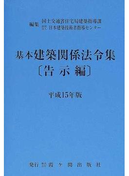基本建築関係法令集 平成15年版告示編
