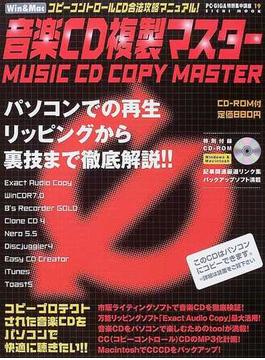 音楽CD複製マスター コピーコントロールCD合法攻略マニュアル!