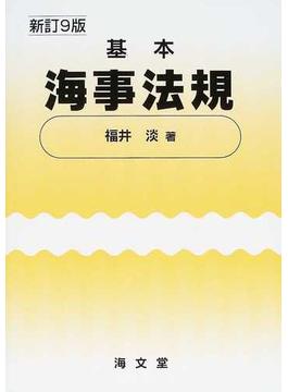 基本海事法規 新訂9版
