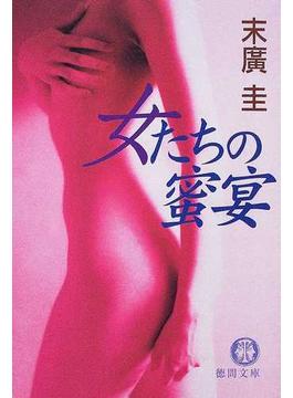 女たちの蜜宴(徳間文庫)