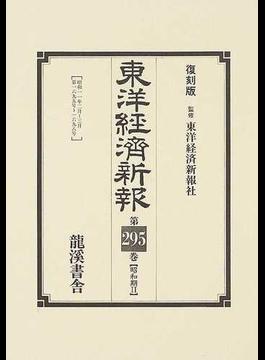 東洋経済新報 復刻版 第295巻 〈昭和期Ⅱ〉昭和11年2月〜3月/第1695号〜第1698号