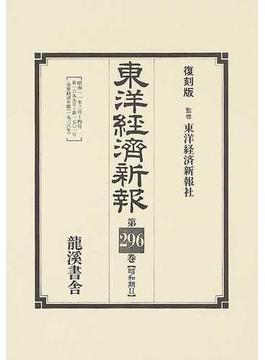 東洋経済新報 復刻版 第296巻 〈昭和期Ⅱ〉昭和11年3月〜4月/第1699号〜第1701号・世界経済年鑑(1936年)