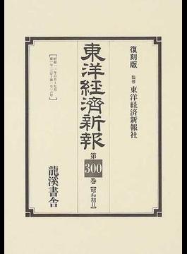 東洋経済新報 復刻版 第300巻 〈昭和期Ⅱ〉昭和11年6月〜7月/第1713号〜第1716号