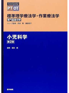 標準理学療法学・作業療法学 専門基礎分野 PT OT 第2版 小児科学
