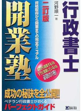 行政書士開業塾 資格取得から開業までの完全マニュアル 2訂版
