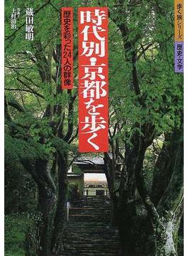 時代別・京都を歩く 歴史を彩った24人の群像 改訂第3版